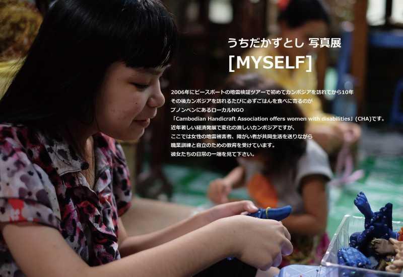 写真展のお知らせ「Myself〜うちだかずとし写真展〜」4/26〜5/11