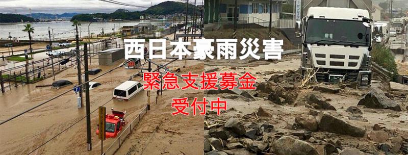 西日本豪雨災害 緊急支援募金にご協力ください