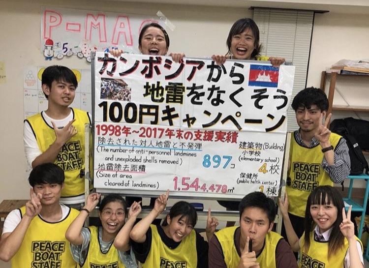 「カンボジアから地雷をなくそう100円キャンペーン」募金活動中です