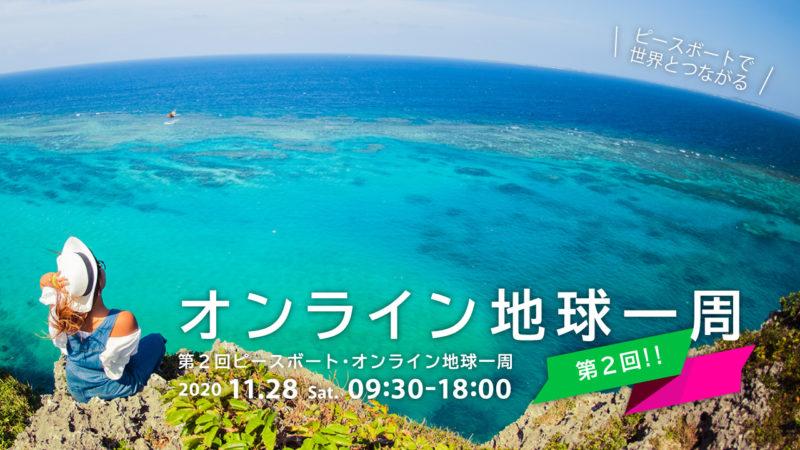 11月28日「第2回ピースボート・オンライン地球一周」開催します!