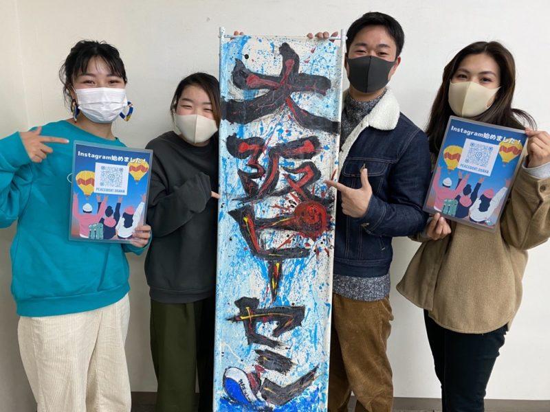 インスタグラムでピースボート大阪の日々を更新中です