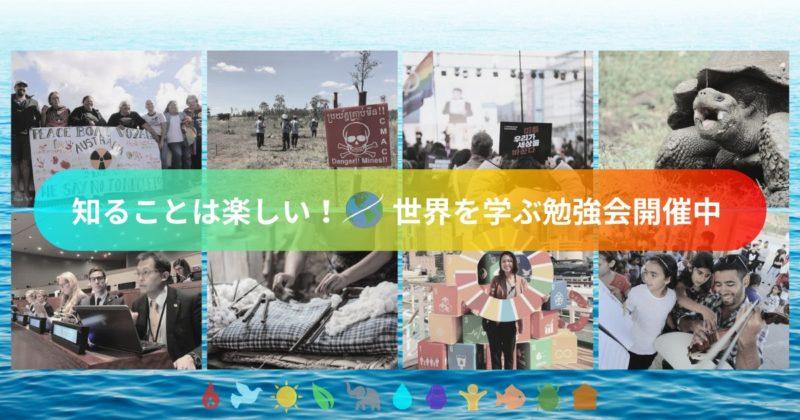来週のピースボートオンラインイベント(4/19・4/21・4/22)
