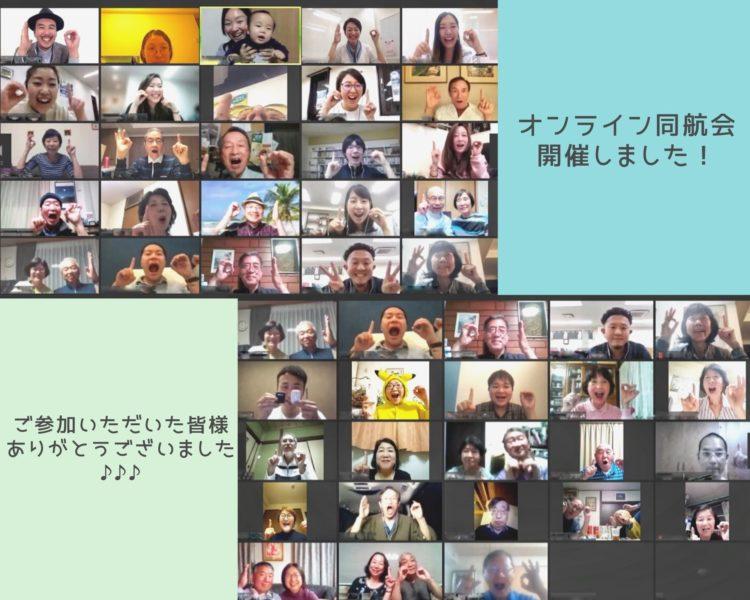 【イベント報告】ピースボート地球一周オンライン同航会