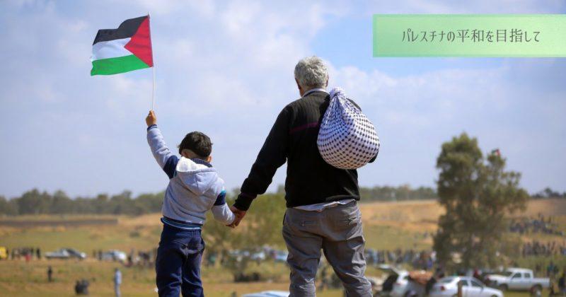 空爆下のガザの声、パレスチナはいま