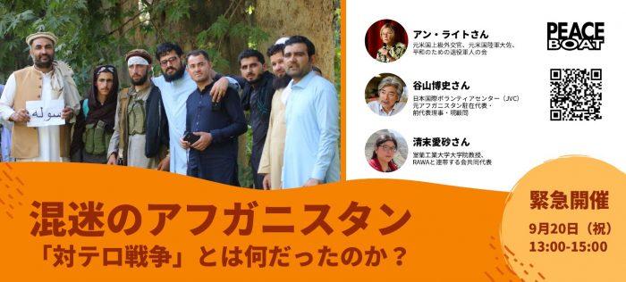 9/20イベント開催のお知らせ【混迷のアフガニスタン~「対テロ戦争」とは何だったのか?~】