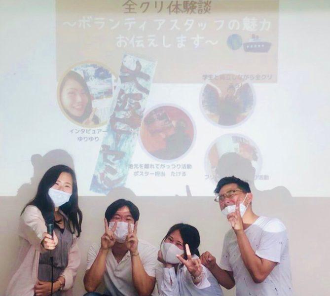 【イベント】全クリ体験談~ボランティアスタッフの魅力お伝えします~